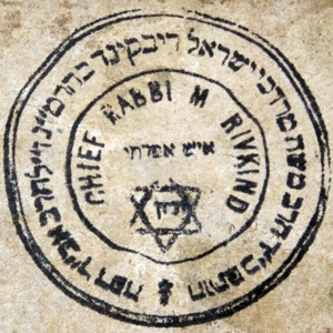 Bookstamp of Mosheh Mordekhai Yiśra'el Rivḳind