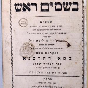 Bookstamp of Jacob ben Moses Bachrach