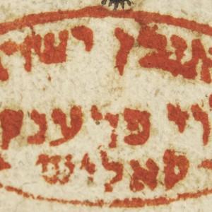 Bookstamp of Reuven Yisrael HaLevi Frenkel