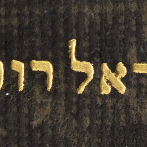 Stamped Book Cover of Haim Yisrael Romano
